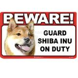 Sign Guard Shiba Inu On Duty 8 x 4.75 inch Laminated